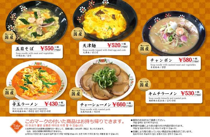 【西日本】大型店グランドメニュー_3面_B4_3ヶ国語